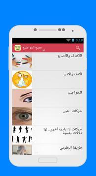 أسرار لغة الجسد screenshot 1