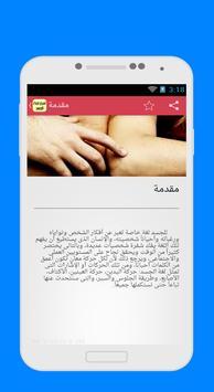 أسرار لغة الجسد screenshot 2