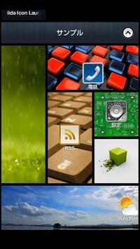 iida Icon Launcher (ベータ版) poster