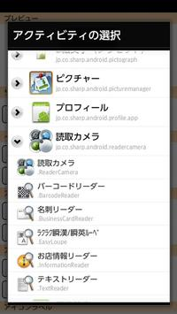iida Icon Launcher (ベータ版) apk screenshot