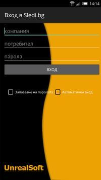 sledi.bg poster