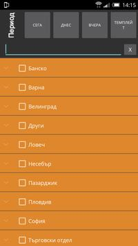 sledi.bg apk screenshot