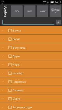 sledi.bg apk screenshot