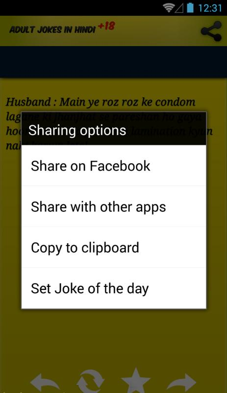 ... Adult jokes in Hindi +18 screenshot 5
