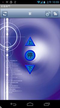 GL3000 來電動作APP poster
