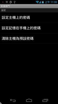 GL3000 來電動作APP apk screenshot