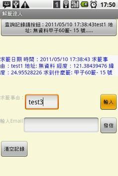 解籤達人-解詩籤 apk screenshot