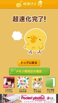 PIYO task killer apk screenshot