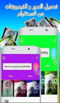 تحميل صور و فيديو من انستقرام screenshot 1