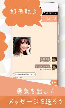 登録無料のチャットトークアプリ「VR」恋人・友達探しで人気 screenshot 3