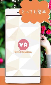 登録無料のチャットトークアプリ「VR」恋人・友達探しで人気 poster