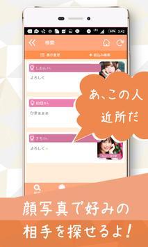 登録無料のチャットトークアプリ「VR」恋人・友達探しで人気 screenshot 2
