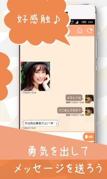 登録無料のチャットトークアプリ「VR」恋人・友達探しで人気 screenshot 7