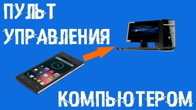WIFI Пульт poster