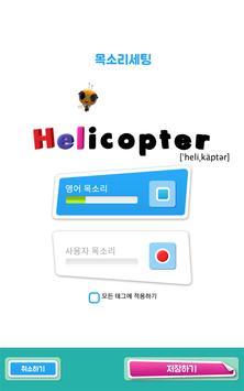 Tagme3D KR Book3 apk screenshot