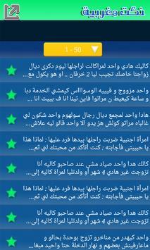 نكت مغربية - اضحك معانا apk screenshot