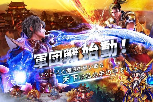 赤壁群雄傳 apk screenshot