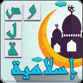 وصلة إسلامية icon