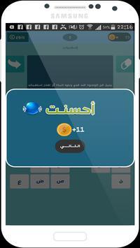 وصلة إسلامية apk screenshot
