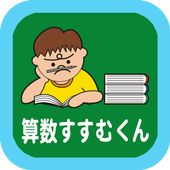 算数すすむくん8 【倍と割合】 icon