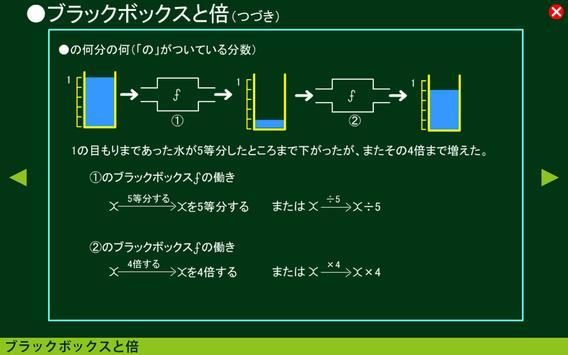 算数すすむくん8 【倍と割合】 apk screenshot