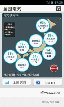 東京天気 screenshot 3