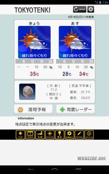 東京天気 screenshot 10
