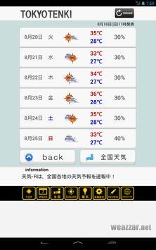 東京天気 screenshot 11