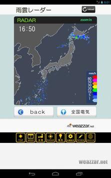 東京天気 screenshot 12