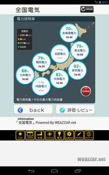 東京天気 screenshot 13