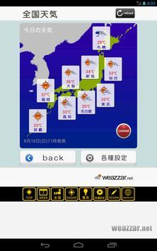 東京天気 screenshot 14