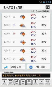 東京天気 screenshot 1