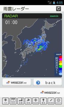 東京天気 screenshot 2