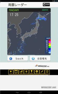東京天気 screenshot 7