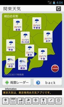 東京天気 screenshot 4