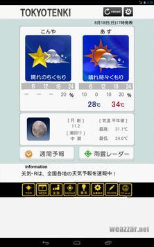 東京天気 screenshot 5