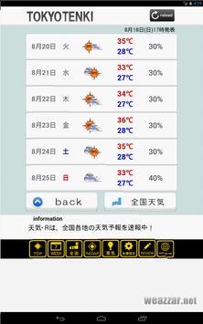 東京天気 screenshot 6