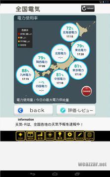 東京天気 screenshot 8