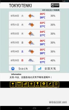 ... 東京天気 apk screenshot ...
