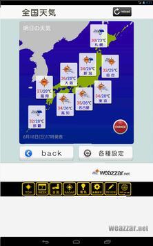 東京天気 apk screenshot