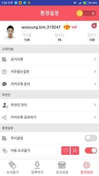라이크잇(LikeIt) screenshot 4