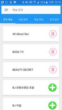 티비팡 - 인기 동영상 검색 및 모아보기 apk screenshot