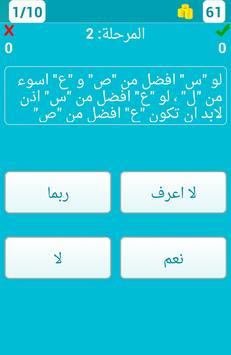 إختبار العاب ذكاء فى ذكاء apk screenshot
