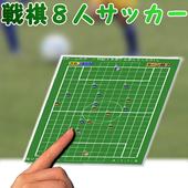 戦棋8人サッカー icon