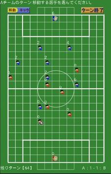 戦棋8人サッカー poster