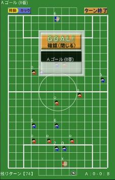 戦棋8人サッカー apk screenshot