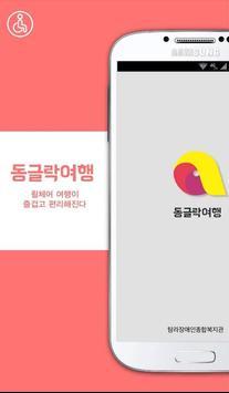 동글락여행 - 동글락 여행 poster
