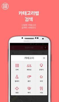 동글락여행 - 동글락 여행 apk screenshot