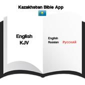 Kazakhstan Bible App icon