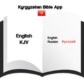 Kyrgyzstan Bible App : Russian / English icon
